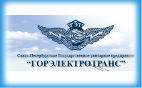 СПб ГУП «Горэлектротранс»