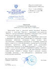 Уведомление о регистрации в реестр организаций, проводящих СОУТ
