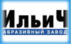 Абразивный завод «Ильич»