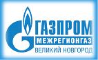 ООО «Газпром межрегионгаз Великий Новгород»