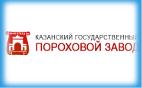 ФКП «Казанский государственный казенный пороховой завод»