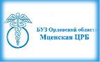 Мценская центральная районная больница