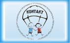 СПБ ГБУ «Городской центр социальных программ и профилактики асоциальных явлений среди молодежи «КОНТАКТ»
