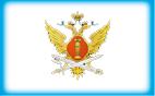УФСИН России по г. Санкт-Петербургу и Ленинградской области