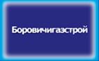 ООО «Боровичигазстрой»