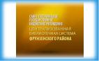 СПб ГБУ «Централизованная библиотечная система Фрунзенского района»