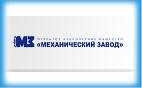 ОАО «Механический завод»