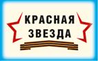 СПб государственное бюджетное стационарное учреждение социального обслуживания «Дом-интернат ветеранов войны и труда «Красная Звезда»