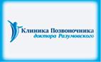 ООО «Клиника Позвоночника на Авиаконструкторов»