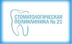 ОАО «Поликлиника городская стоматологическая №21»
