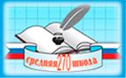 ГБОУ средняя общеобразовательная школа № 270 Красносельского района Спб