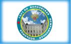 ГБУЗ ЛО Волховская межрайонная больница