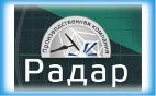 ООО «РАДАР»