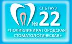 СПб ГАУЗ «Поликлиника городская стоматологическая № 22»
