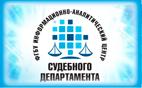 ФГБУ «Информационно-аналитический центр поддержки ГАС «Правосудие»