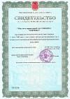 Свидетельство о Государственный регистрации