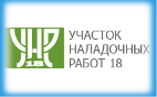 «УНР 18»