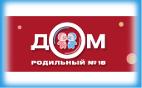 СПб ГБУЗ «Родильный дом №18»