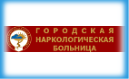 СПб ГБУЗ «ГОРОДСКАЯ НАРКОЛОГИЧЕСКАЯ БОЛЬНИЦА»