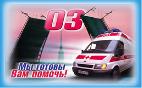 Городская Станция Скорой Медицинской Помощи СПб