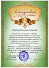 СПб ГБУЗ «Детский санаторий «Чайка»